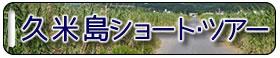 久米島ショートステイ・ツアー