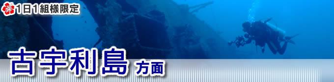 沖縄 古宇利島ダイビング
